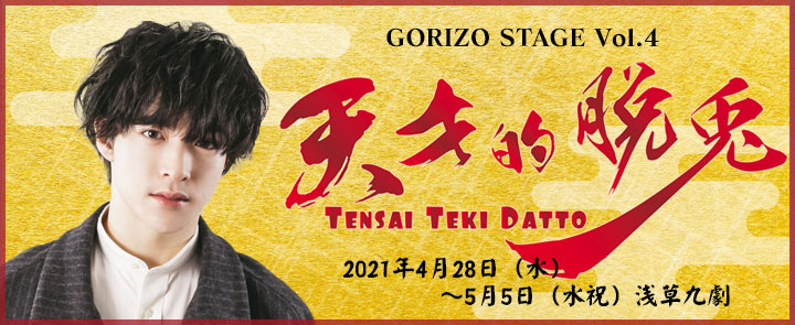GORIZO STAGE Vol.4 天才的脱兎